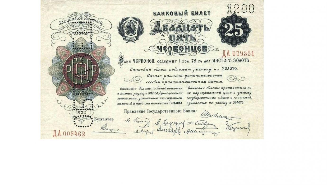 """W czasach NEP przeprowadzono także reformę walutową (1922-24) podczas której wprowadzono do obiegu """"czerwońce"""" - banknoty wymienialne na złoto zgodnie z państwowym parytetem. Fot. Wikimedia"""